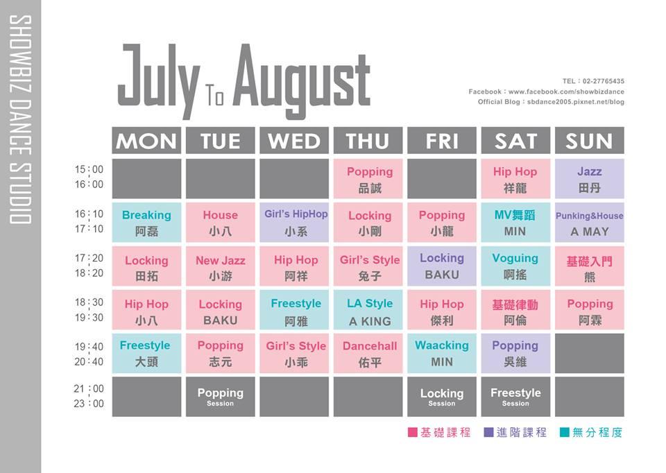 7-8月課表