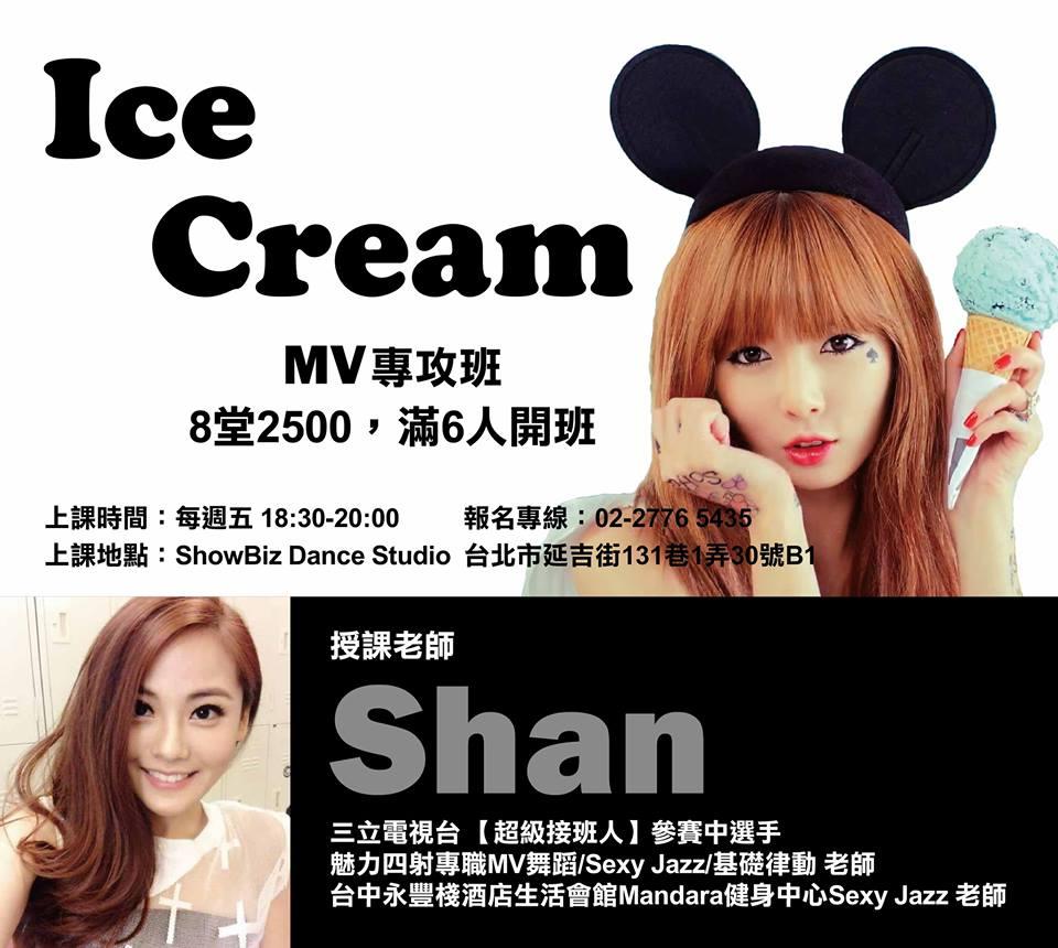 Shan MV 專攻班 炫雅