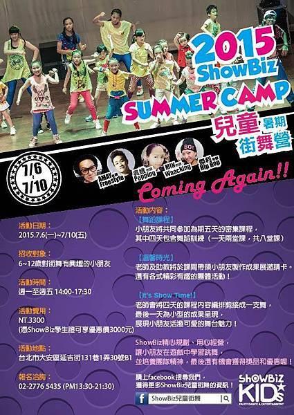 2015暑期兒童街舞營