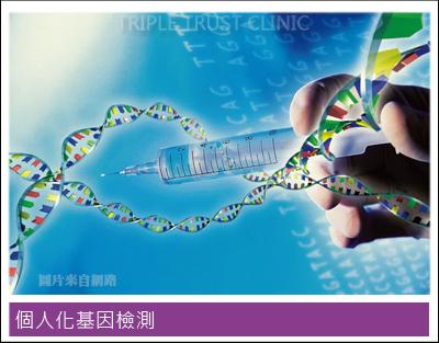 基因檢測2
