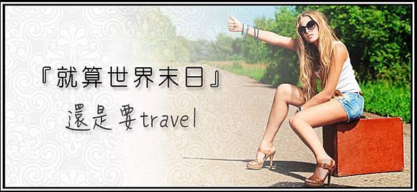 出國旅遊標題