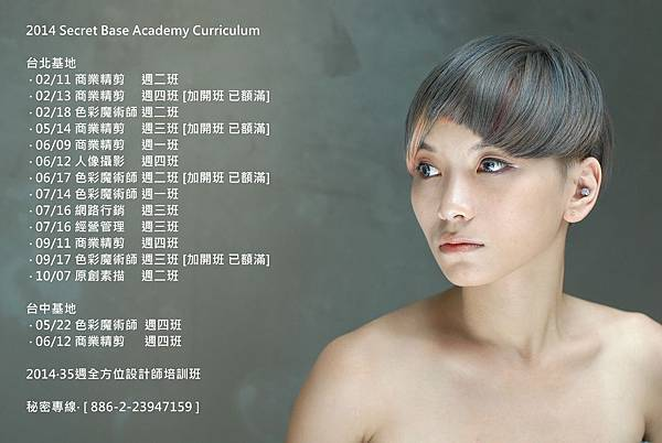 2014年度課表.JPG