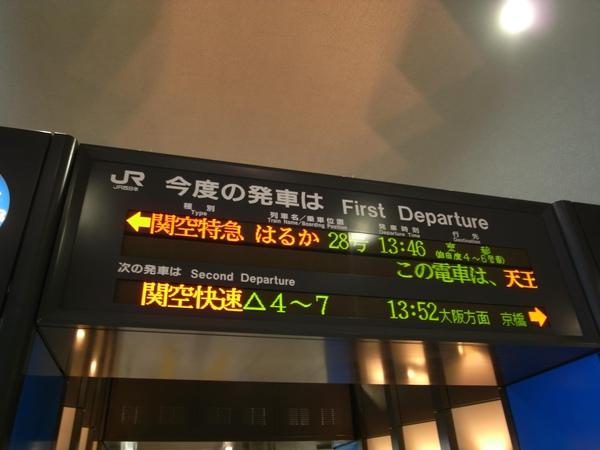 2大阪機場到JR (3).JPG