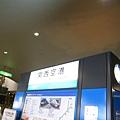 2大阪機場到JR (4).JPG