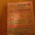 9明天的精力來源 (1).JPG