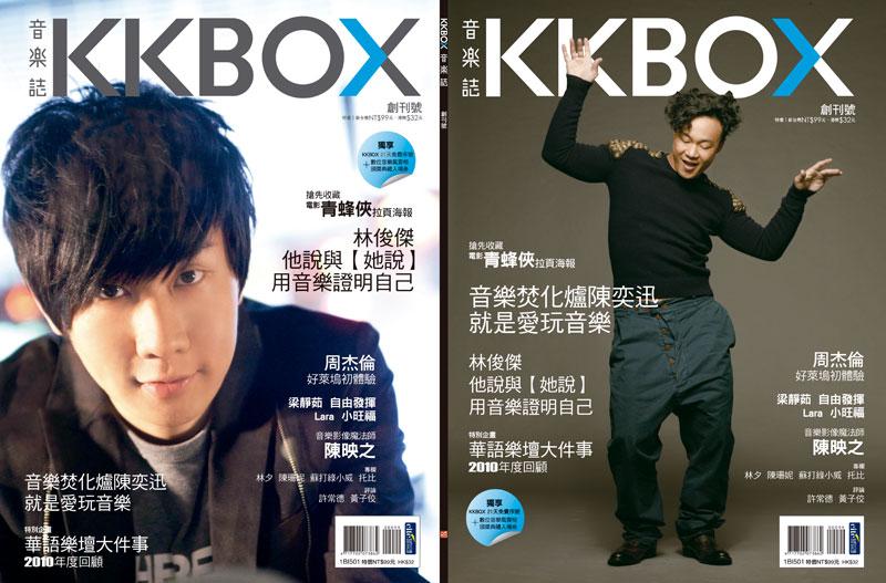 0103-音樂誌-cover-確定版-1.jpg