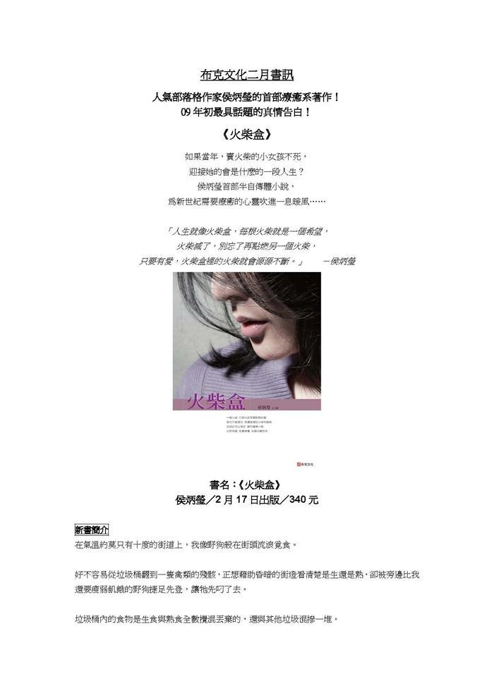 布克文化二月書訊頁面_01