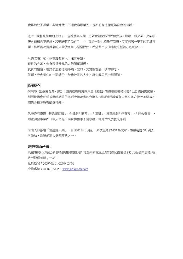 布克文化二月書訊頁面_02