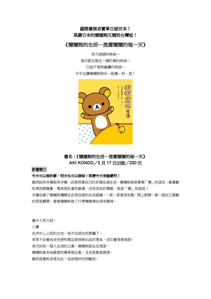 布克文化二月書訊頁面_03
