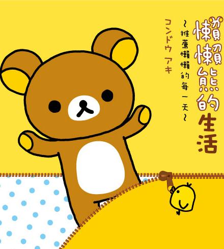 懶懶熊暫定書封.jpg