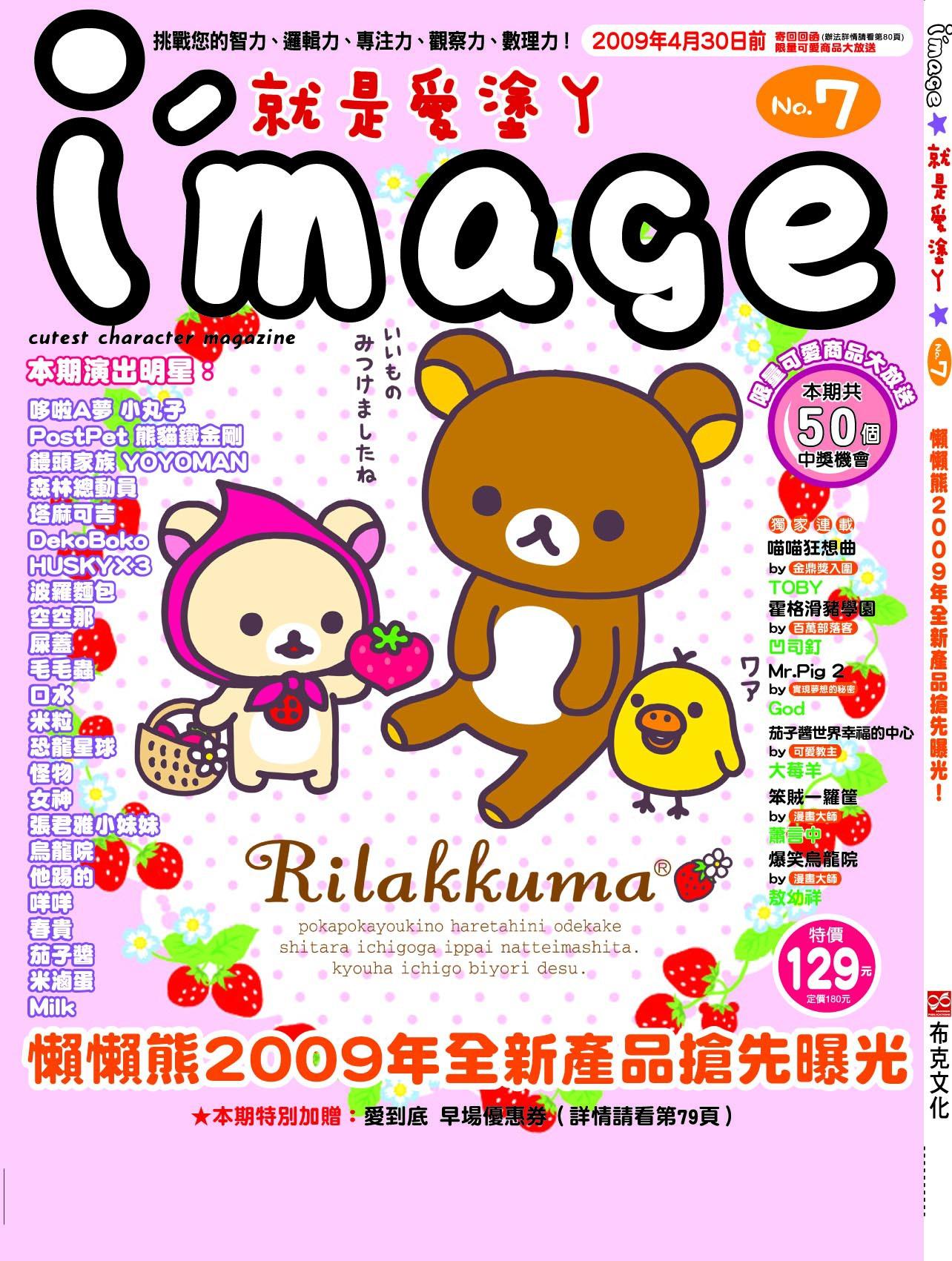 I'mage就是愛塗丫-第7期-懶懶熊_封面.jpg