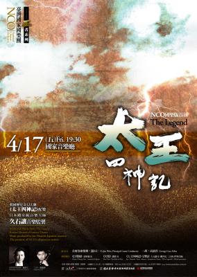 太王四神記海報0304.jpg