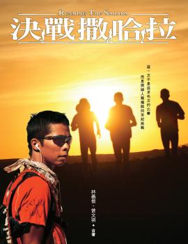 決戰撒哈拉-封面.jpg