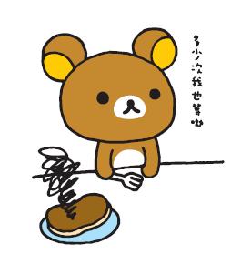 懶懶熊4.jpg