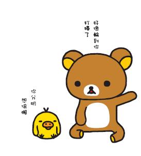 懶懶熊2_01.jpg