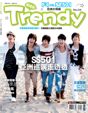 TRENDY-04封面.jpg