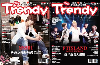 TRENDY14封面.jpg