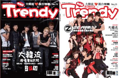 TRENDY15封面.jpg