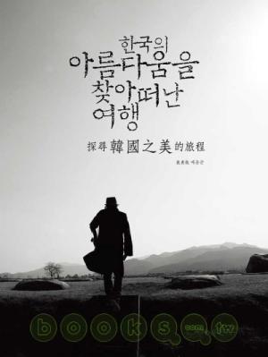探尋韓國之美(小).jpg