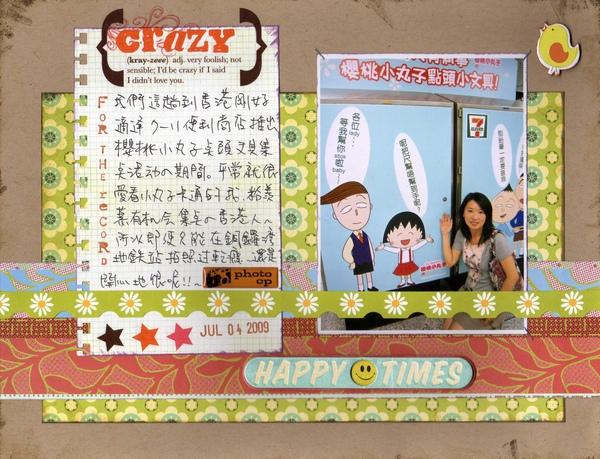 2009香港遊相編8.jpg