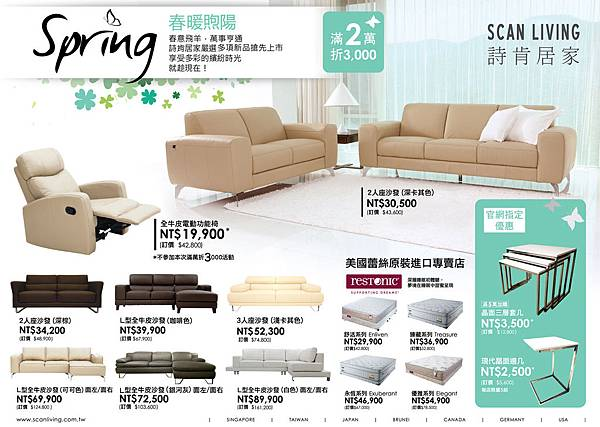 TW_Scanliving_Spring_262x308_PRESS_AD_FA-1-01