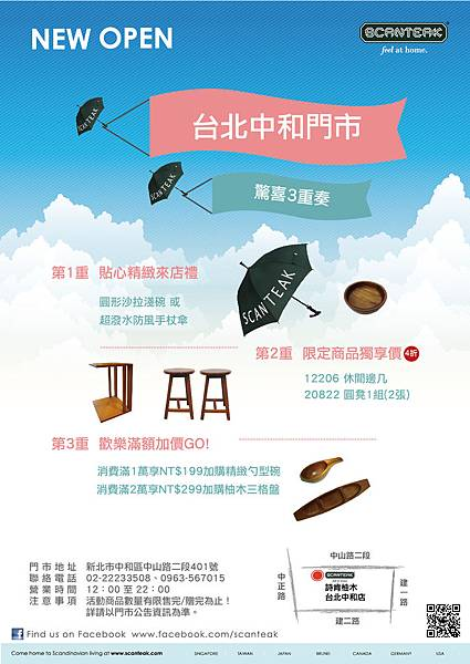 台北中和newopenDM7-01