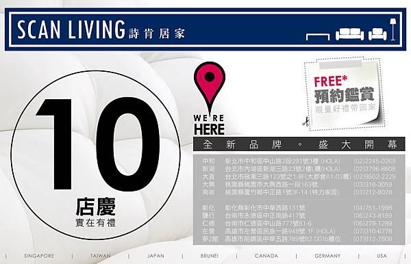 10店慶-01