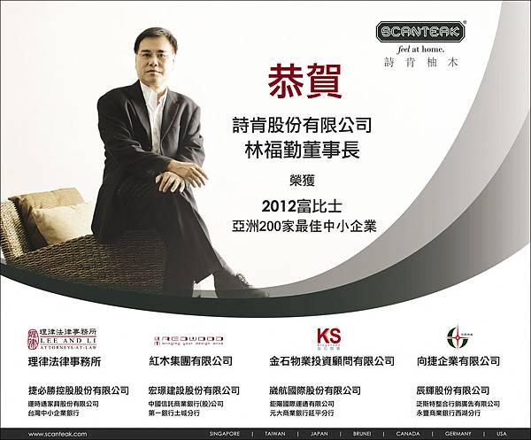 工商時報 20121220