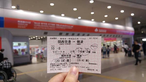 去程Rapi:t車票