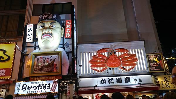 串炸和螃蟹道樂