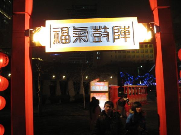 2008.02.20 元宵前夜賞花燈 - 10