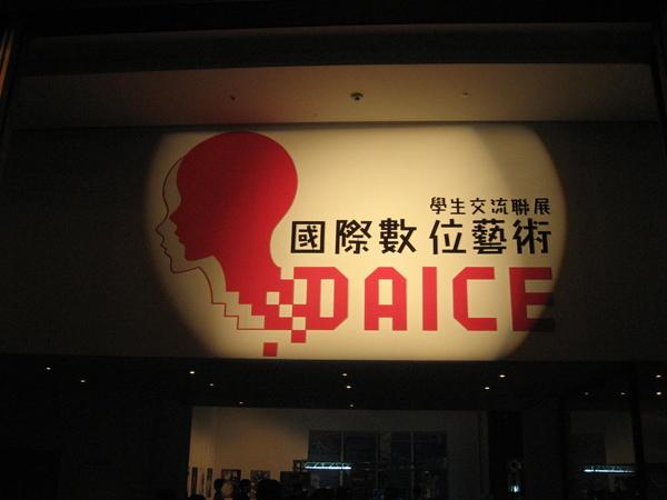 2008.10.17-19 台日學生交流聯展 - 4