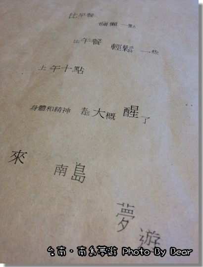 20130824南島夢遊-044.jpg