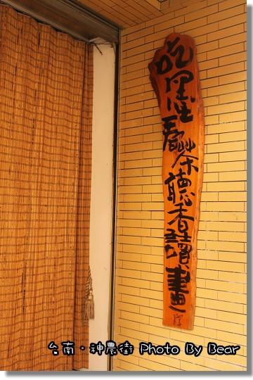 20130824神農街-032.jpg