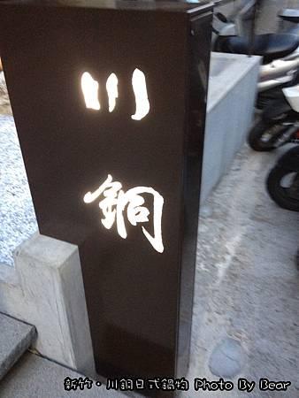 20130928川銅-002.jpg