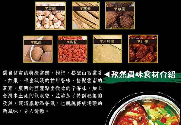 滿鍋香-孜然風味