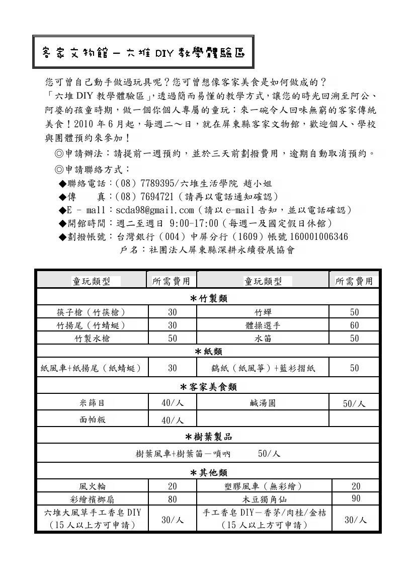 六堆生活學院6、7月活動宣傳990603-00002.jpg