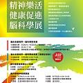 2012腦科學教育展首站於屏東客家文物館!!