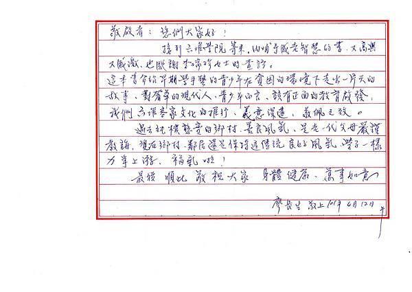 六堆彩繪藝師廖長生感謝函