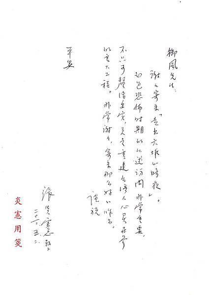 炎憲教授感謝函