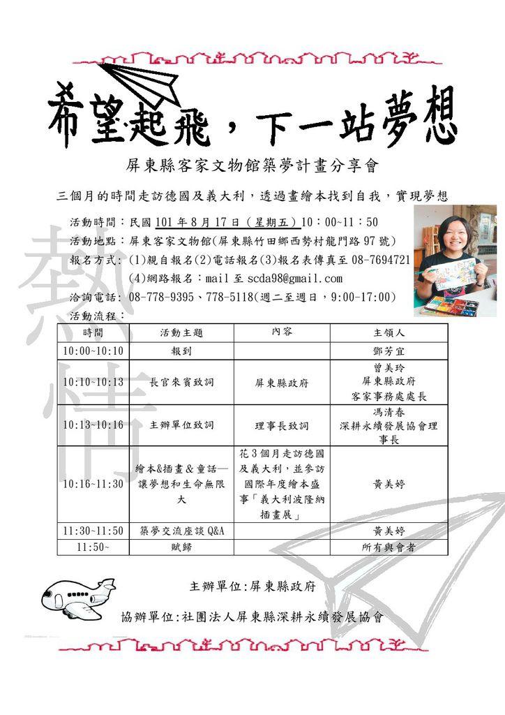 2012築夢計畫心得分享會海報