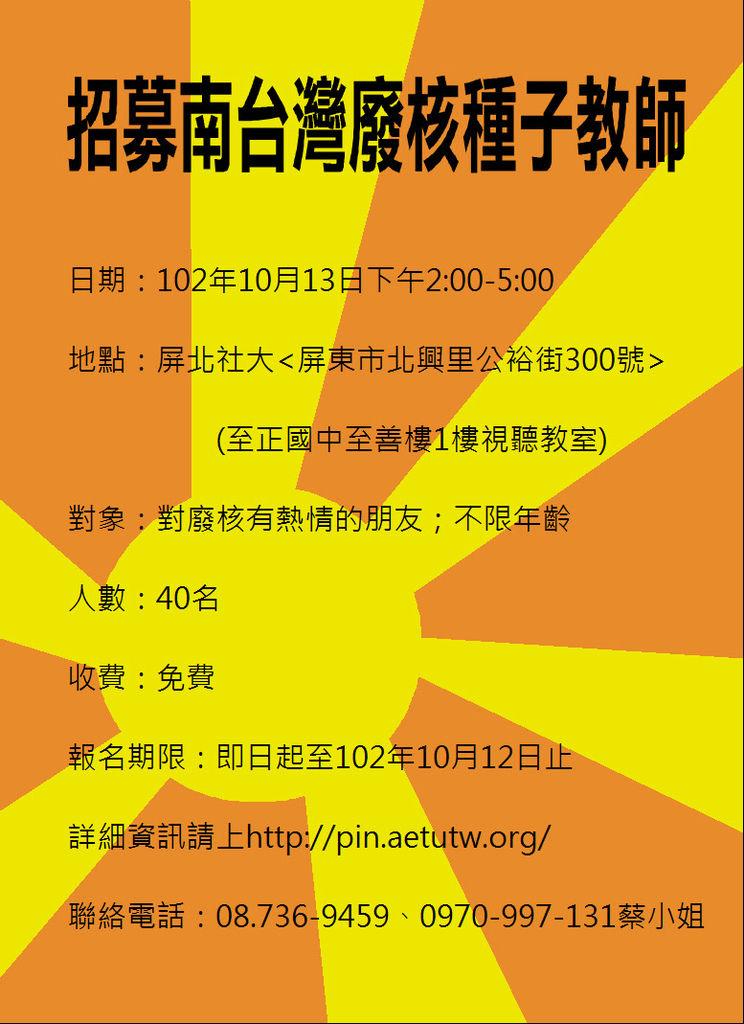 1021013南台灣廢核種子教師-海報