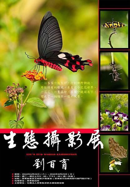 劉百育生態攝影展