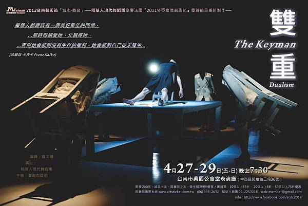2012K雙重_誠品輸出150x100曲線sample