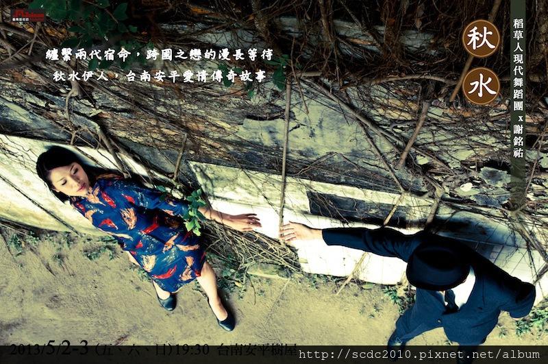2013樹屋秋水_羅鼎淯攝影800x600