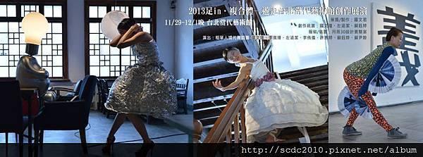 主圖:2013足in‧複合體─遊走台北當代藝術館創作展演s