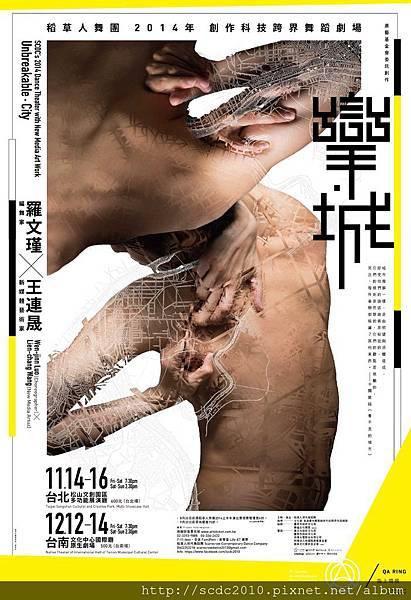 攣·城-海報-01