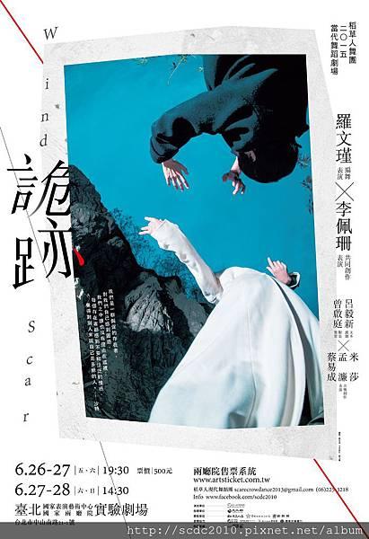 詭跡-海報-01