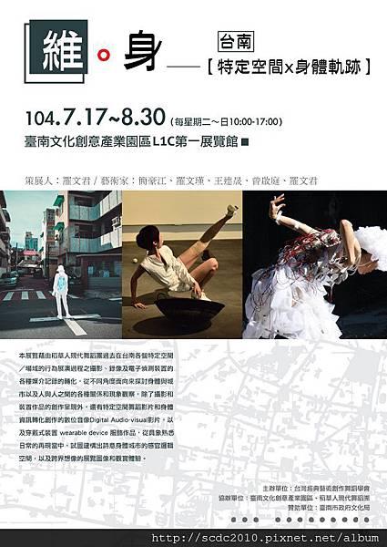 維-身-臺南文化創意產業園區A3海報s