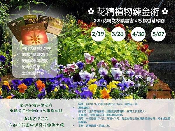花精植物煉金術